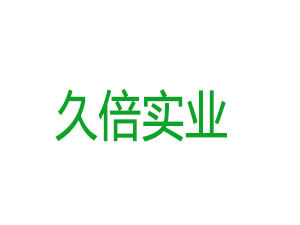上海久倍实业有限公司