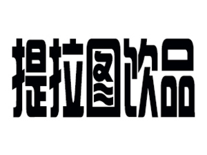 苏州提拉图饮品有限公司