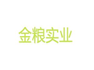 河南金粮实业公司