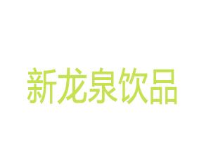 禹州市新龙泉饮品有限公司