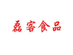 河南磊客食品有限公司