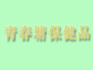 亳州市青春塘保健品乐虎