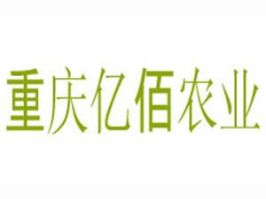 重庆亿佰农业发展有限公司