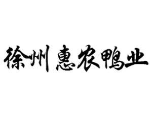徐州惠农鸭业有限公司