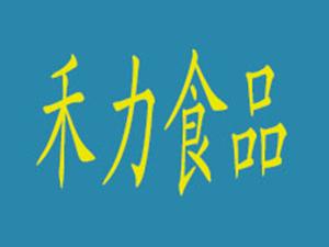 �B云港禾力食品有限公司