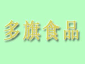 陕西多旗食品有限公司