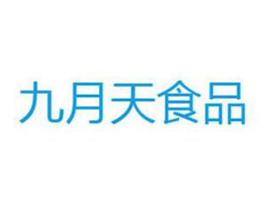 河南九月天食品有限公司