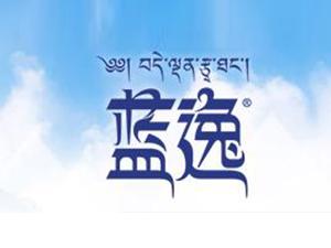甘孜藏族自治州康定蓝逸高原食品有限公司