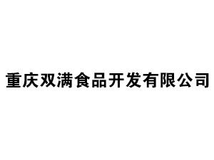 重庆双满食品开发有限公司