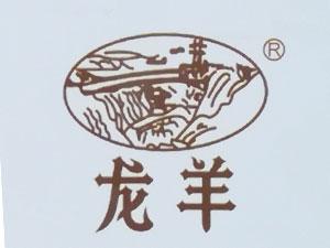 贵德县龙羊生物科技有限公司