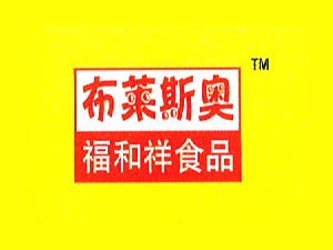 沈阳福和祥食品有限公司