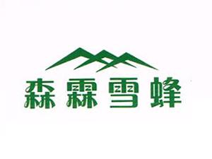 黑龙江森霖雪峰有限公司