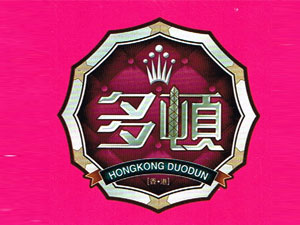 香港多顿实业公司