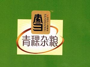 贡嘎晏子青稞食品科?#21152;?#38480;公司