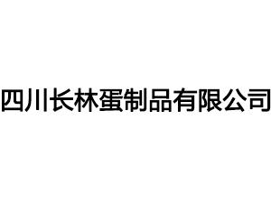 四川�L林蛋制品有限公司