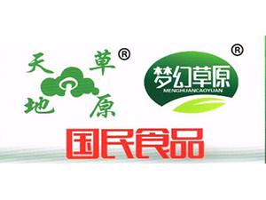 赤峰市国民食品有限公司