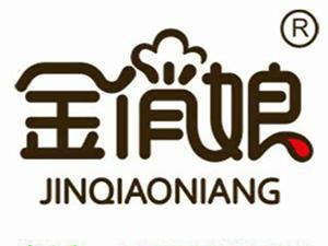 山�|泉鑫食品有限公司