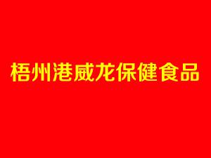 梧州港威��保健食品工�I有限公司