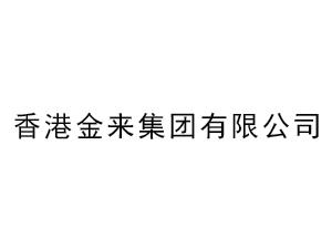 香港金来集团有限公司
