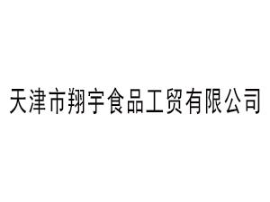 天津市翔宇食品工贸有限公司