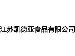 江苏凯德亚食品有限公司