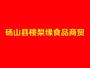 砀山县桃梨缘食品商贸有限公司企业LOGO