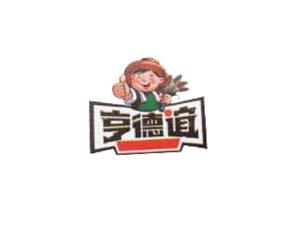 山西省亨德谊食品有限公司