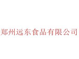 郑州远东食品有限公司企业LOGO