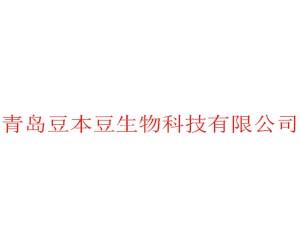 青岛豆本豆生物科技有限公司