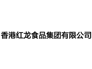 香港�t��食品集�F有限公司