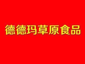 锡林郭勒盟正蓝旗德德玛草原食品有限责任公司