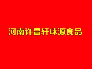 河南许昌轩味源食品有限公司