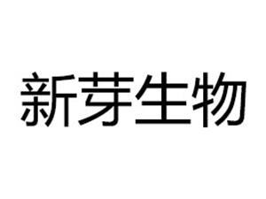 山东新芽生物科技有限公司企业LOGO