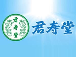 陕西君寿堂天然饮品有限公司