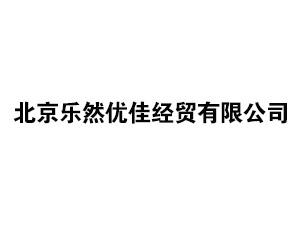北京乐然优佳经贸有限公司