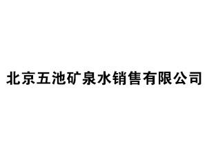 北京五池矿泉水销售有限公司