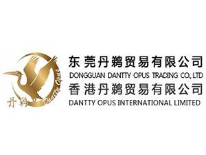 东莞丹鹈贸易有限公司