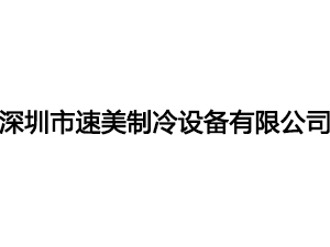 深圳市速美制冷�O�溆邢薰�司