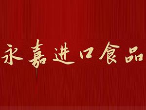 北京永嘉商贸有限公司