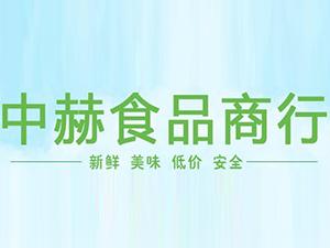 义乌市中赫电子商务有限公司