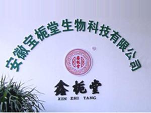安徽���d堂生物科技有限公司
