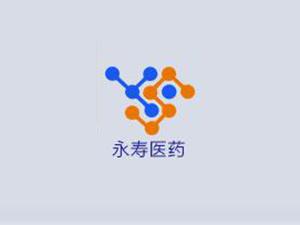 广州永寿医药生物科技有限公司