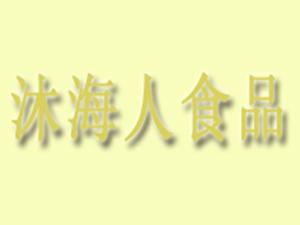 海口沐海人食品有限公司