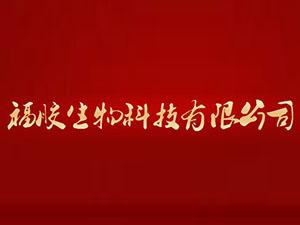 徐州福胶生物科技有限公司