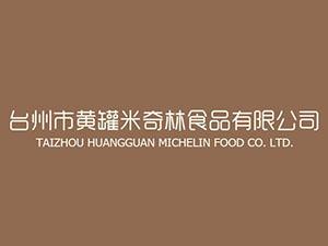 台州市黄罐米奇林食品有限公司
