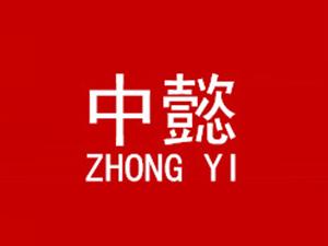 云南中懿商贸有限公司
