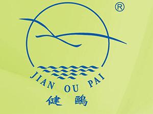 广州市健鸥食品添加剂有限公司