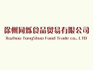 徐州同�q食品�Q易有限公司
