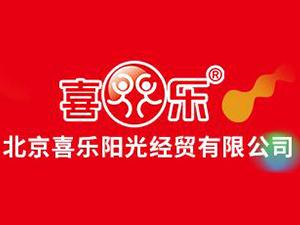 北京喜乐阳光经贸有限公司
