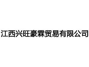江西兴旺豪霖贸易有限公司